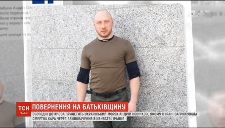 Освобожденный украинский моряк Андрей Новичков возвращается из Ирана в Украину