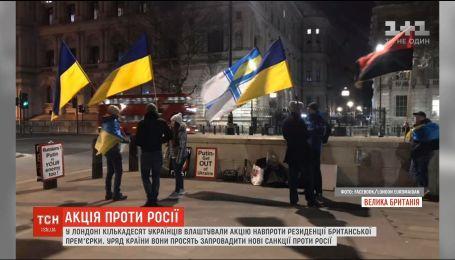 В Лондоне несколько десятков украинцев устроили акцию напротив резиденции Терезы Мэй