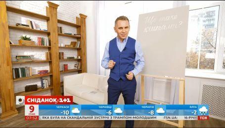 """Что такое """"кшталт"""" - экспресс-урок украинского языка"""