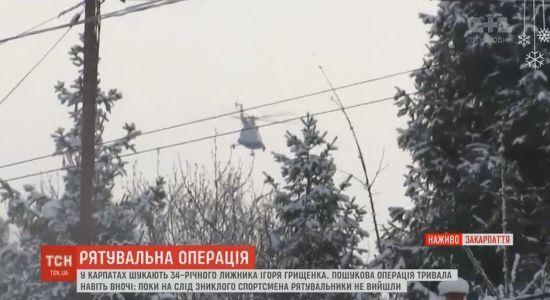 На пошуки туриста в Карпатах вдалося підняти гелікоптер