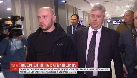 На батьківщину повернувся український моряк, якому загрожувала страта в Ірані