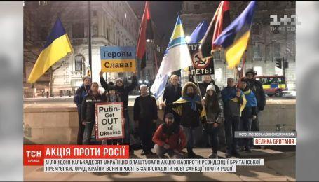 Украинцы в центре Лондона провели акцию против российской агрессии