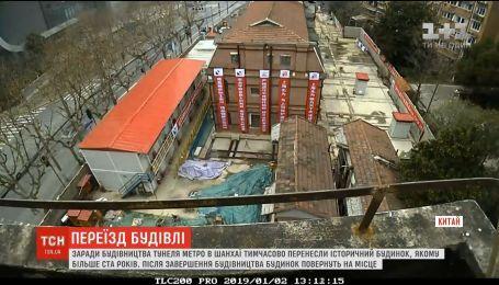 Ради строительства тоннеля метро в Шанхае временно перенесли историческое здание