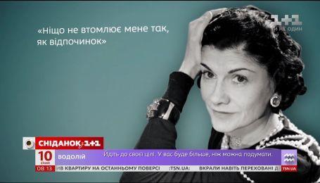 Приречена на самотність - Зіркова історія Коко Шанель