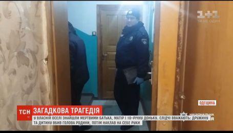На Одещині у власній оселі знайшли мертвою всю родину