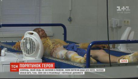 За жизнь юноши, который спас своего дедушку во время пожара, борются харьковские врачи