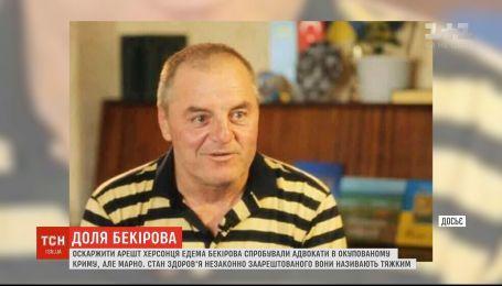 Співкамерник Бекірова повідомив про вкрай важкий стан здоров'я українського політв'язня