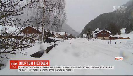 В Австрии под лавиной погиб 16-летний ребенок