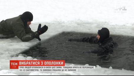 В Киеве спасатели учили, как выбраться из проруби