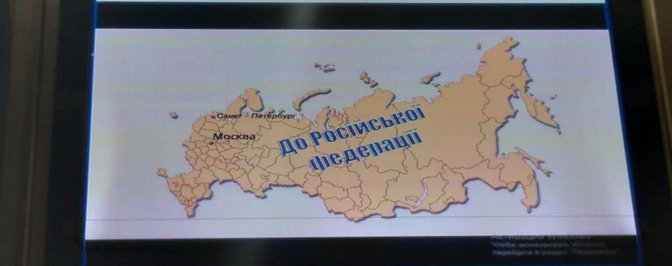 """На автовокзалі """"Видубичі"""" видалили скандальну мапу з """"російським"""" Кримом"""