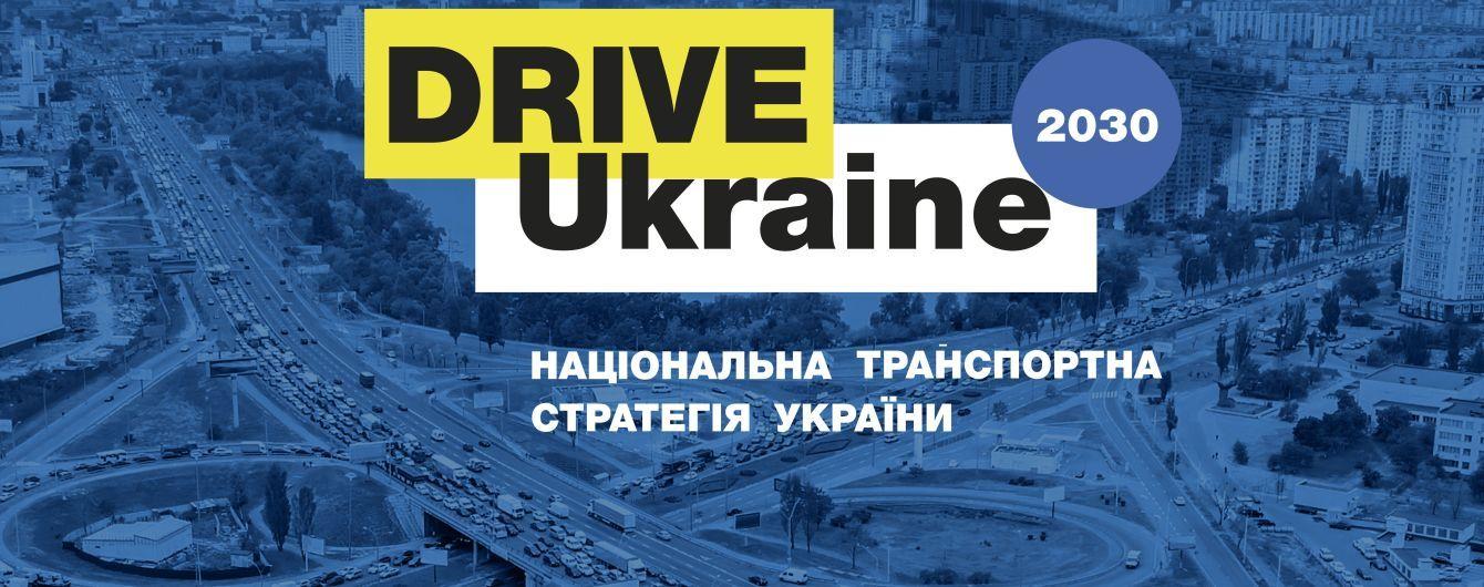 Drive Ukraine 2030: это эффективная транспортная система для Украины, - Йоханнес Бауэр