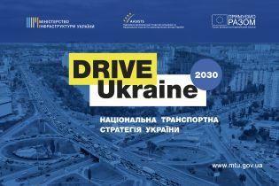 Drive Ukraine 2030: це ефективна транспортна система для України, – Йоханнес Бауер