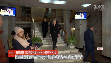 Український омбудсмен зустрілася з родичами військовополонених моряків