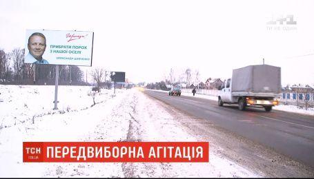Передвиборча агітація: рекламні щити нардепа Олександра Шевченка спричинили скандал