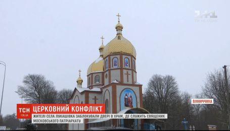 Храм раздора: в Винницкой области местная община поссорилась со священником, требуя перехода к ПЦУ