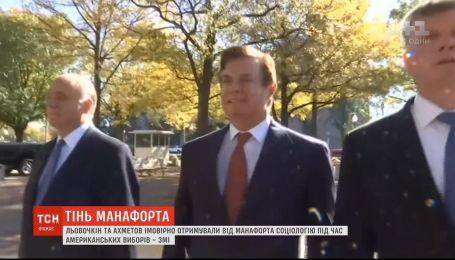 Льовочкін та Ахметов ймовірно отримували від Манафорта соціологію під час виборів в США - CNN