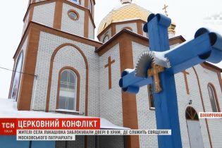 На Вінниччині селяни не пустили до храму настоятеля, який підтримує Московський патріархат