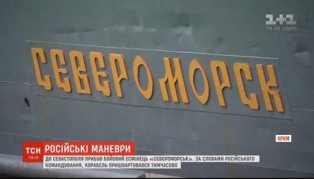 """До Севастополя прибув російський бойовий есмінець """"Сєвєроморск"""""""