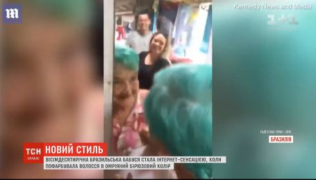 Сейчас или никогда: в Бразилии 80-летняя бабушка покрасила волосы в бирюзовый цвет