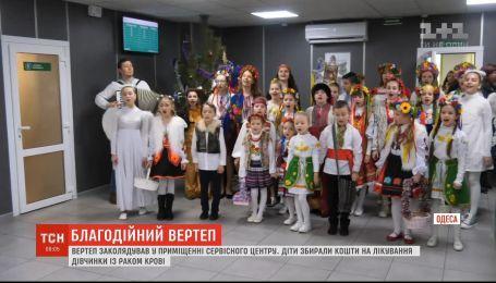 Одесситы заколядовали в сервисном центре, чтобы собрать средства на лечение 18-летней девушки