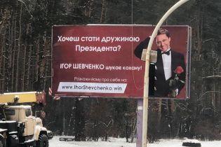 """""""Зашкварный пиар"""". Кандидат в президенты Шевченко ищет жену на билбордах"""