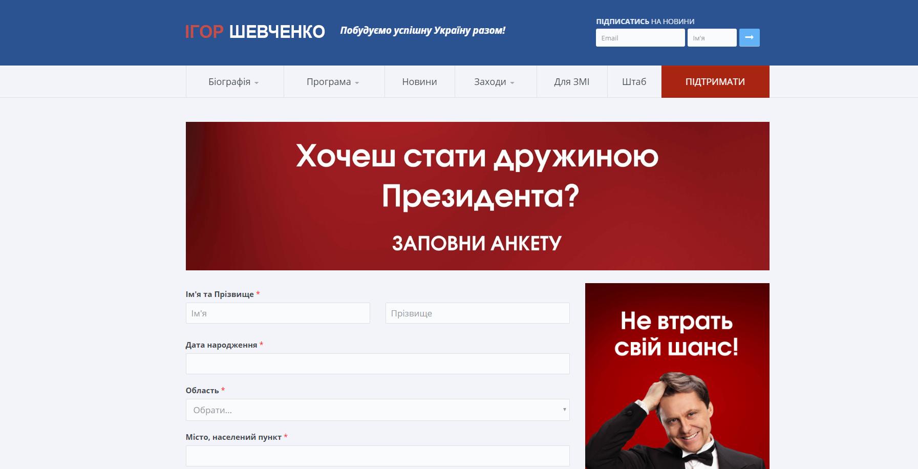 Ігор Шевченко шукає дружину
