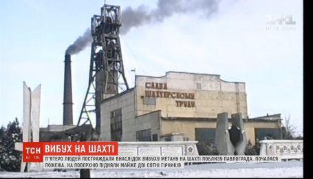 П'ятеро осіб постраждало унаслідок вибуху на шахті поблизу Павлограда