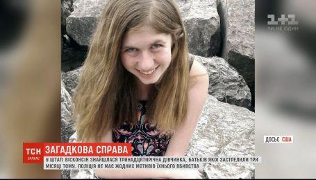 У США знайшлася 13-річна дівчинка, чиїх батьків вбили три місяці тому