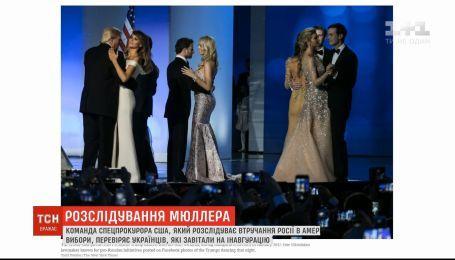 Українські гості інавгурації Трампа зацікавили спецпрокурора, який розслідує втручання РФ у вибори
