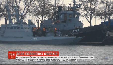 Российские СМИ сообщили, что пленных украинских моряков могут обменять на заключенных россиян
