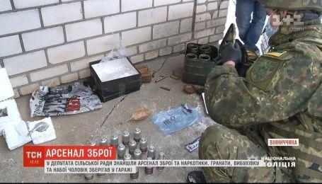 Депутат сільради на Вінниччині зберігав удома вибухівку, зброю та наркотики