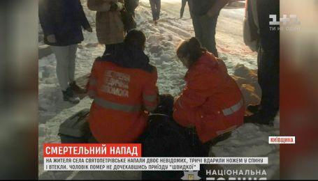 Под Киевом на улице зарезали мужчину