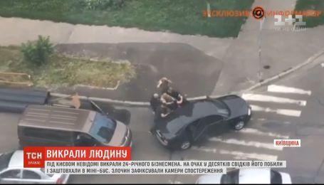 На Киевщине среди бела дня похитили молодого человека