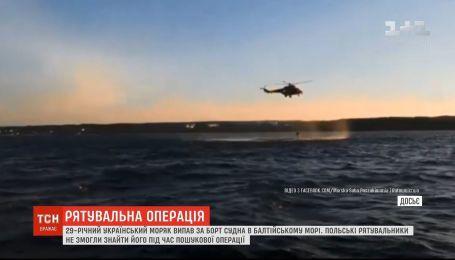 Український моряк випав за борт товарного судна у Балтійському морі