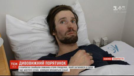 Знайдений у Карпатах лижник нині в лікарні, під наглядом медиків