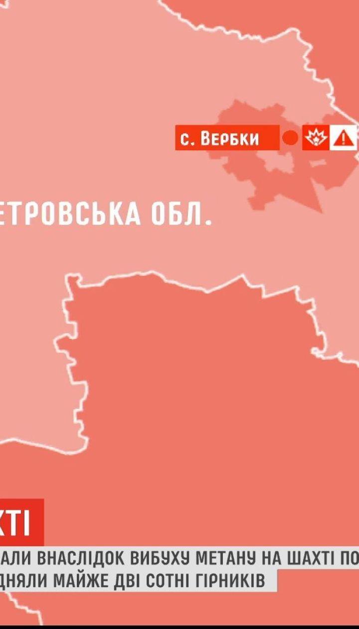 На шахте в Павлограде вспыхнул метан, есть пострадавшие