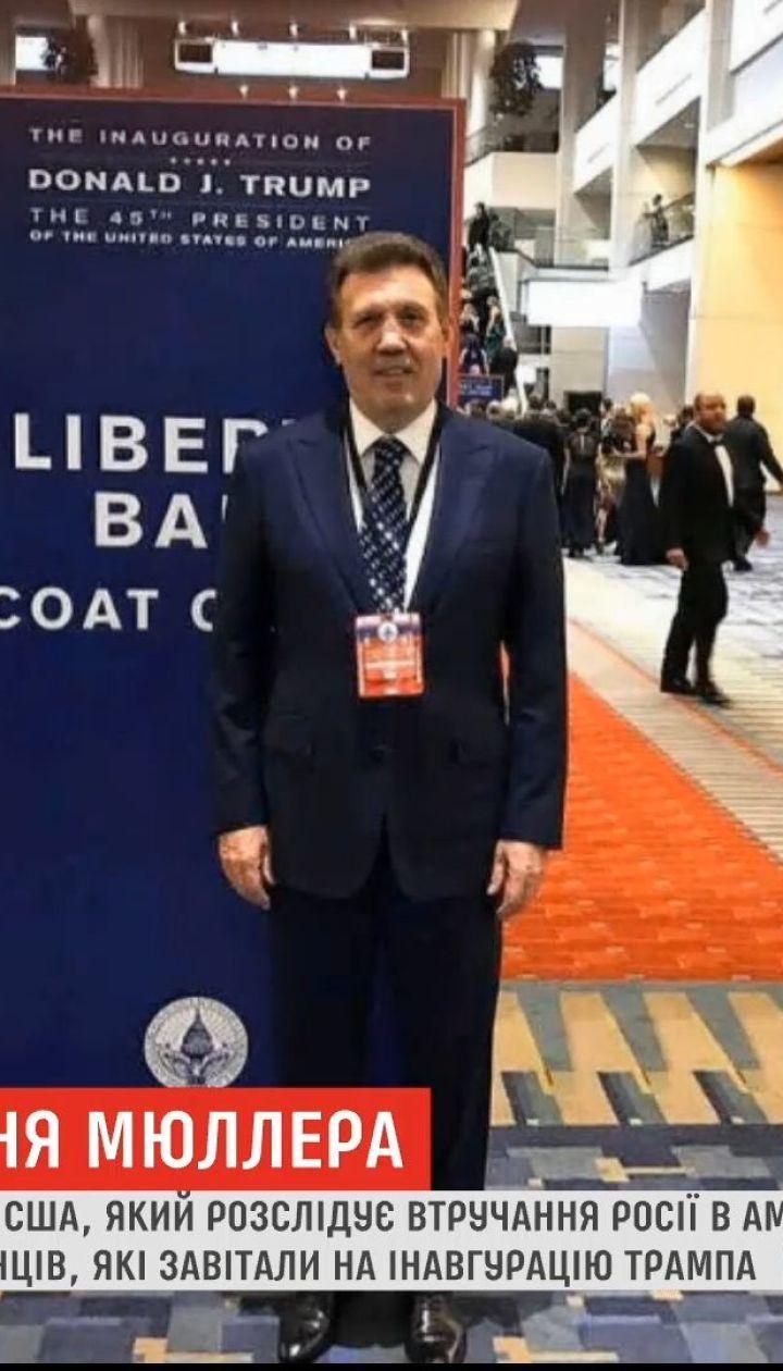 Спецпрокурор США проверяет украинцев, которые посетили инаугурацию Трампа