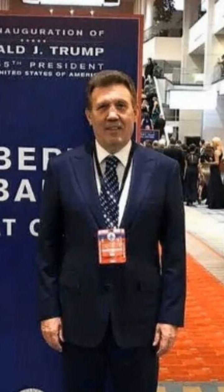 Спецпрокурор США перевіряє українців, які відвідали інавгурацію Трампа