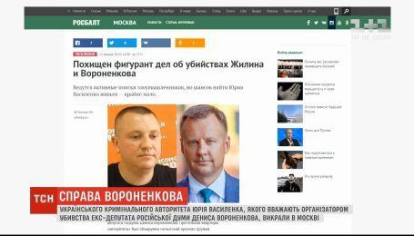 В Москве похитили подозреваемого в убийстве Вороненкова