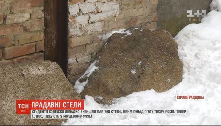 Студенты в Кировоградской области нашли скульптуры, которым более пять тысяч лет