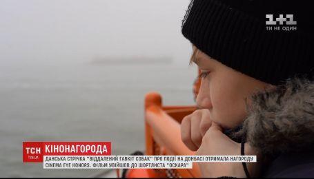 """Данська стрічка """"Віддалений гавкіт собак"""" про події на Донбасі отримала ще одну нагороду"""