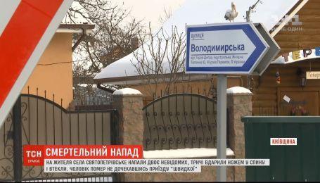 В Киевской области двое неизвестных зарезали мужчину