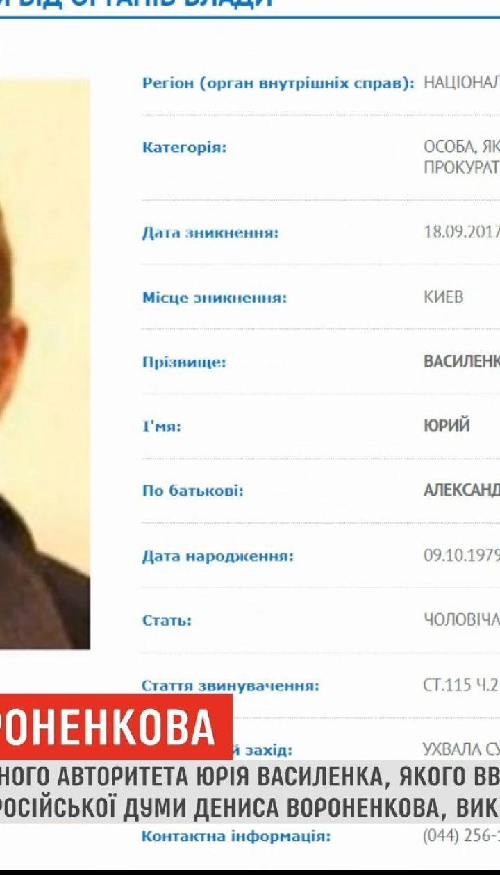 Вероятного организатора убийства Вороненкова похитили в Москве