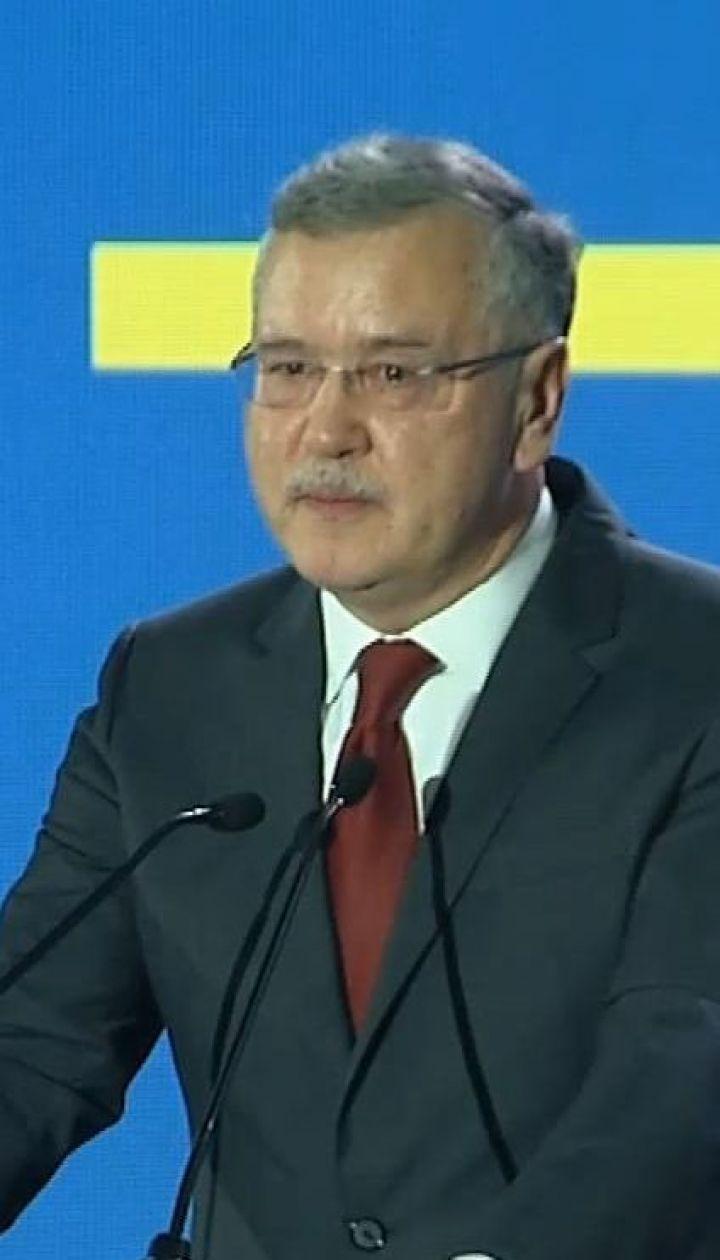 """Партія """"Громадянська позиція"""" висунула Анатолія Гриценка кандидатом у президенти"""