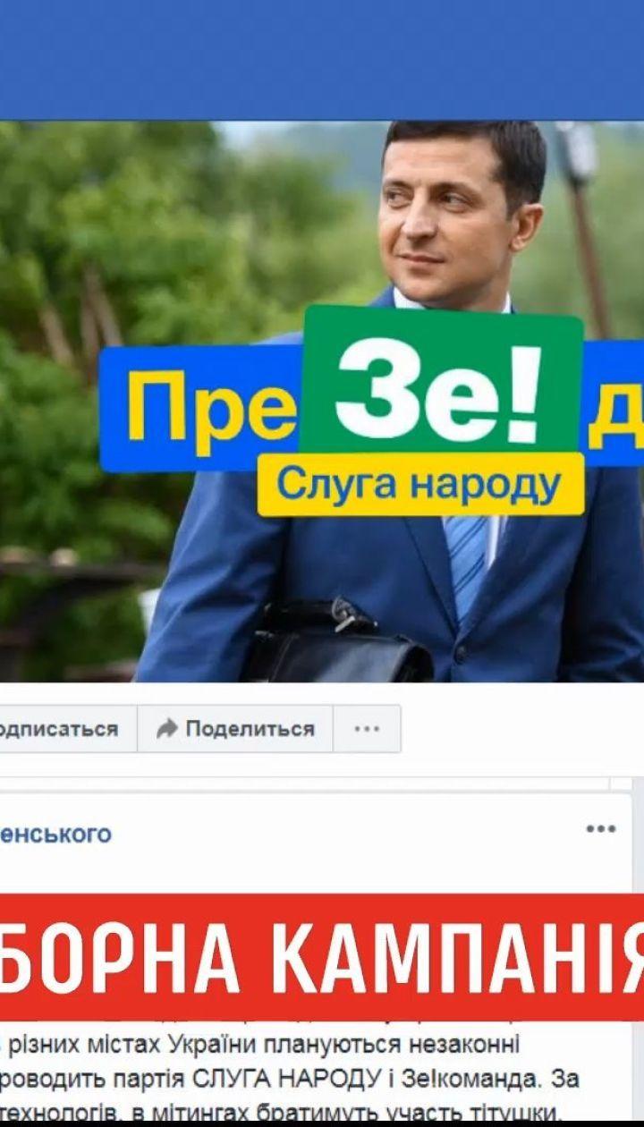 В предвыборной команде Зеленского сообщили о попытке дискредитации их политической силы