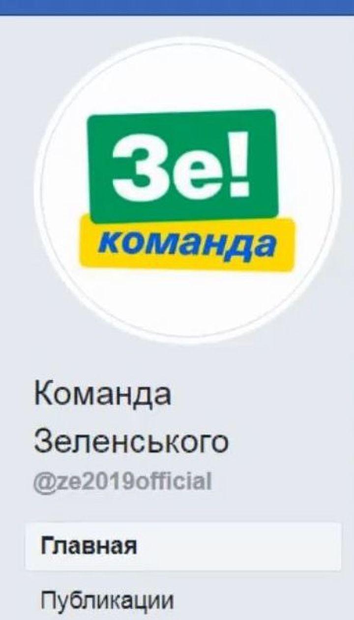 У передвиборній команді Зеленського повідомили про спробу дискредитації їхньої політичної сили