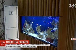 Туалет по цене элитной квартиры: в харьковском парке реконструировали уборную за 6 млн гривен