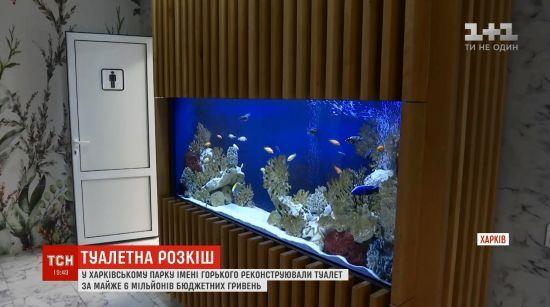 Туалет за ціною елітної квартири: у харківському парку реконструювали вбиральню за 6 млн гривень
