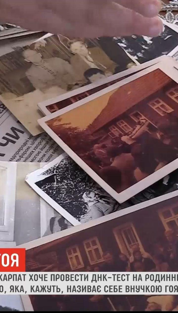 Семья карпатского мага Гоя возмутилась на мольфарку, которая называет себя внучкой их деда