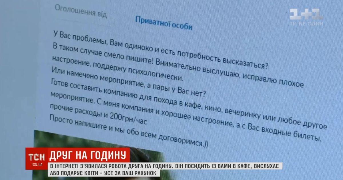 'Друг на час': новую услугу можно заказать в интернете за 200 гривен